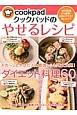 クックパッドのやせるレシピ ドカ〜ンとやせた人の最強レシピを大公開!ダイエット料理60
