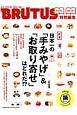 日本一の「手みやげ」&「お取り寄せ」は、どれだ!? BRUTUS特別編集合本