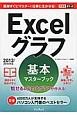 Excelグラフ 基本マスターブック 2013/2010対応 魅せる&伝わるグラフが作れる! 簡単すぐにマスター!仕事に生かせる!