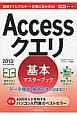 Accessクエリ 基本マスターブック 2013/2010対応 データ抽出・解析が思いのままに! 簡単すぐにマスター!仕事に生かせる!