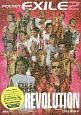 ポケットEXILE REVOLUTION (2)