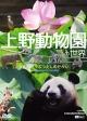 上野動物園の世界 Extended Edition