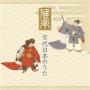 「雅楽」古代日本のうた
