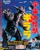 あの頃映画 the BEST 松竹ブルーレイ・コレクション 宇宙大怪獣ギララ
