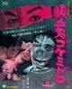 あの頃映画 the BEST 松竹ブルーレイ・コレクション 吸血鬼ゴケミドロ