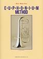 ユーフォニアム教本 管楽器メソード・シリーズ