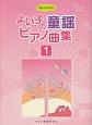 やさしく・たのしい よい子の童謡ピアノ曲集 (1)