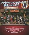 ファイナルファンタジー14:新生エオルゼア 電撃の旅団編プレイガイド (2)
