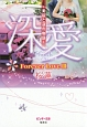 深愛~美桜と蓮の物語~ Forever Love (3)
