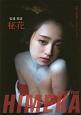 安達祐実 秘花 映画「花宵道中」公式ビジュアルブック
