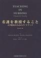 看護を教授すること<原著第4版> 大学教員のためのガイドブック