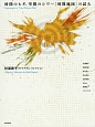 時間のヒダ、空間のシワ…[時間地図]の試み 杉浦康平ダイアグラム・コレクション