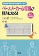 看護師・検査技師・研修医のための ペースメーカー心電図が好きになる!<改訂第2版>