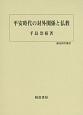 平安時代の対外関係と仏教