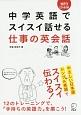 中学英語でスイスイ話せる仕事の英会話 やさしい日本語シンプル英語でスイスイ伝わる!