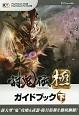 討鬼伝・極ガイドブック<PlayStation Vita版・PlayStation Portable版>(下)