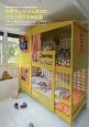 世界でいちばん幸せな、オランダの子供部屋 デザインの国、オランダのキッズルームに学ぶみんなが