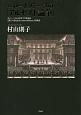 ペローとラシーヌの「アルセスト論争」 キノー/リュリのオペラを巡る「驚くべきものle m