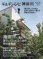 チルチンびと神奈川<神奈川に暮らす人・暮らしたい人のための特別編集版> 住まいは、生き方文化のかたち2014