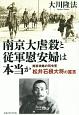 南京大虐殺と従軍慰安婦は本当か 南京攻略の司令官松井石根大将の霊言