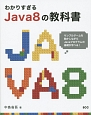 わかりすぎるJava8の教科書 サンプルゲームを動かしながらJavaプログラムの基