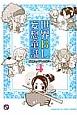世界BL妄想童話 BLコミックアンソロジー (4)