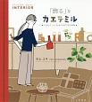 「飾る」をカエテミル インテリア・コーディネートのアイデアBOOK