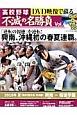 DVD映像で蘇る 高校野球 不滅の名勝負 (4)