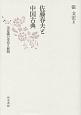 佐藤春夫と中国古典 美意識の受容と展開