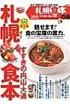 ぴあ 札幌食本 2015 地元で話題のおいしいお店190軒!