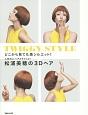 人気No.1ヘアスタイリスト 松浦美穂の3Dヘア どこから見ても美シルエット!