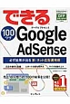 できる100ワザGoogle AdSense 必ず結果が出る新・ネット広告運用術
