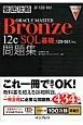 徹底攻略 ORACLE MASTER Bronze 12c SQL基礎問題集 [1Z0-061]対応