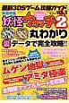 最新・3DSゲーム攻略ガイド 緊急特集:妖怪ウォッチ2 元祖・本家丸わかり 裏データで完全攻略!! (5)