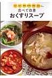 食べて改善 おくすりスープ 冷え 疲れ 便秘 肌荒れ 胃痛 風邪に。