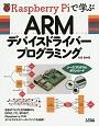 Raspberry Piで学ぶ ARM デバイスドライバープログ