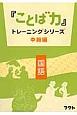 『ことば力』トレーニングシリーズ 中級編 国語