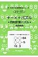 +-×÷パズル 四則計算パズル(整数範囲)