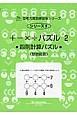 +-×÷パズル 四則計算パズル(整数範囲) (2)