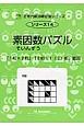 素因数パズル 「1桁×2桁」「2桁÷1(2)桁」範囲