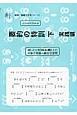 要約の特訓(下) 実践編 楽しく文章を書こう 文章の読解と要約の特訓