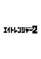 エイトレンジャー2(通常版)