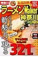 ラーメンWalker 神奈川 2015 新勢力、現る ウマさ炸裂!名店&親店321軒