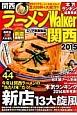 """ラーメンWalker 関西 2015 厳選44杯 今年は関西ラーメンの""""当たり年""""だっ!"""