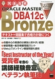 ORACLE MASTER Bronze DBA12c テキスト+問題集で合格力が身につく 完全合格ORACLE MASTER