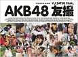 AKB48 友撮-YU SATSU- FINAL THE WHITE ALBUM