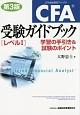 CFA受験ガイドブック レベル1 学習の手引き&試験のポイント<第3版> CFA協会認定アナリスト