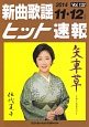 新曲歌謡ヒット速報 2014.11・12 (132)