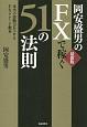 岡安盛男のFXで稼ぐ51の法則<最新版> 本当の実戦力をつけるFXトレード教本