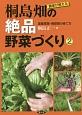 農家が教える桐島畑の絶品野菜づくり 葉茎菜類・根菜類の育て方 (2)